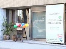 アーバンローカル(URBAN LOCAL)の雰囲気(1階路面店で飛込みの方、初めての方でも入りやすい◎風船が目印!)