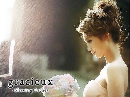 グラシュ シェービングエステ(gracieux Shaving Esthe)の写真