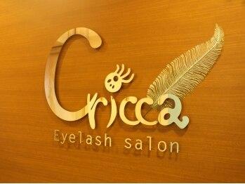 アイラッシュサロン クリッカ(Eyelash salon Cricca)