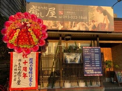 癒し屋 行橋駅前店の写真
