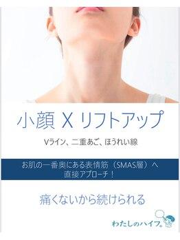 わたしのハイフ 高円寺店/