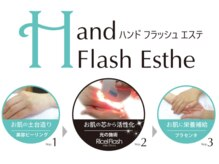 ネイル業界初!本格ハンドエステ【Hand Flash Esthe】をtarrで導入しました!