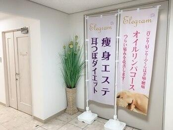 エレグラム(Elegram)(和歌山県和歌山市)