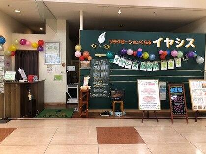 リラクゼーションくらぶイヤシス フェアモール・エルパ店