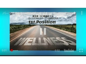 ファーストポジション(1st.Position)/YouTubeちょっと始めようかな?