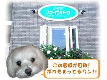 ジェイドファインパーク 宇多津本店(JADE)の雰囲気(この看板が目印♪)