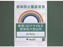 リラク キテラタウン調布店(Re.Ra.Ku)