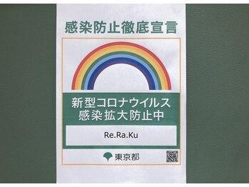 リラク キテラタウン調布店(Re.Ra.Ku)(東京都調布市)