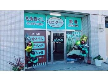 ロコアーラ(Loco‐'a'ala)(神奈川県海老名市)