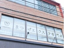 まつげエクステ専門店 シューペリア(Superior)の雰囲気(≪大泉学園駅徒歩4分≫駅構内から見えるコチラの看板が目印♪)
