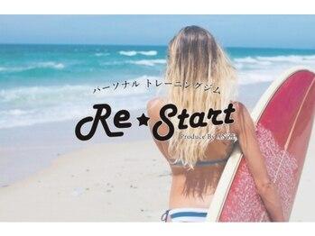 パーソナルトレーニングジム リスタート(Re Start)(長野県長野市)