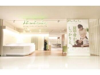リラク 小田急マルシェ玉川学園前店(Re.Ra.Ku)(東京都町田市)