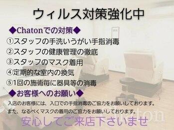 ネイルアンドアイラッシュ シャトン(Chaton)(北海道札幌市中央区)