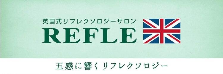 リフレ REFLE マルシティ池袋店のサロンヘッダー