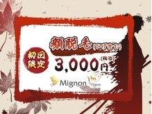 ミニョン(Mignon)の雰囲気(◇顔全部脱毛◇)