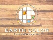 アロマアンドボディデザインサロン アースカラー 自由が丘(EARTH COLOR)/アースカラーのロゴ(ウッド版)