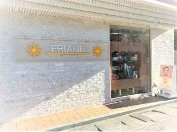 フリアージュ 新大宮店(奈良県奈良市)