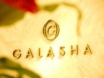 トータルエステティックサロン ガラシャ銀座店 【GALASHA】(銀座・東京丸の内/エステ)の写真