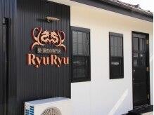 リュウ リュウ(Ryu Ryu)