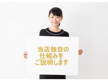 アウラ 新宿西口店(aura)/当店の特徴1