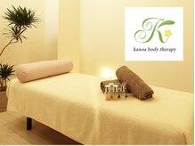 カノア ボディセラピー(kanoa body therapy)