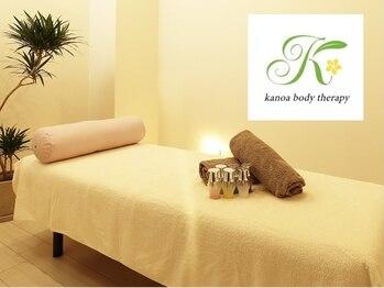 カノア ボディセラピー(kanoa body therapy)(神奈川県横浜市鶴見区)