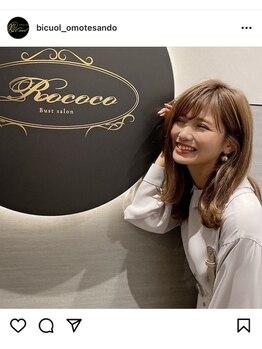 ロココ 表参道店(Rococo)/みゆちゃい様ご来店