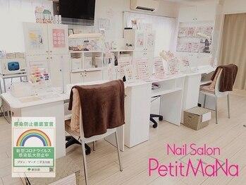 ネイルサロン プティ マーナ 二子玉川店(東京都世田谷区)