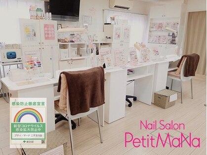 ネイルサロン プティ マーナ 二子玉川店の写真