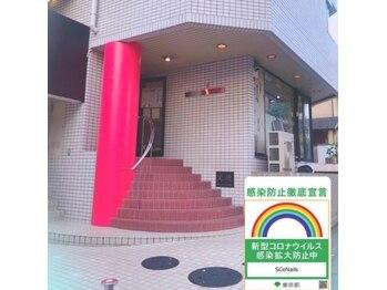 エスシーネイルズ(SCe Nails)(東京都渋谷区)