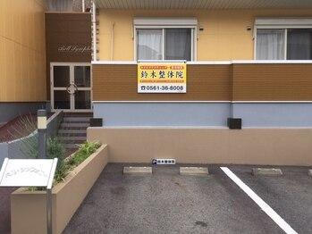 鈴木整体院(愛知県みよし市)