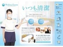ラフィネ イオンモール秋田店の雰囲気(感染対策を徹底して営業しております。)