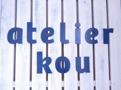 アトリエ コウ(atelier KOU)の写真