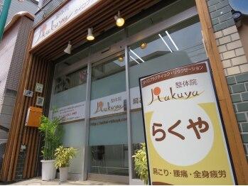 整体院ラクヤ(Rakuya)(東京都三鷹市)
