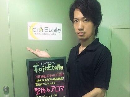トワエトワル(Toi Etoile)の写真