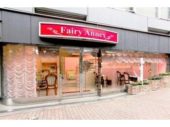 フェアリー 恵比寿店(東京都渋谷区)