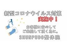 シュンプウドウ整体院(SHUNPUDO)