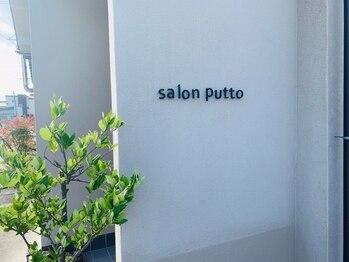 サロンプットー(Salon Putto)(長野県飯田市)