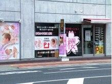リラクゼーション 櫻の店内画像