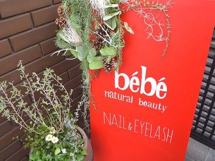 ベベ ナチュラル ビューティー(bebe natural beauty)の写真