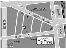 リファイン 目黒店/【目黒駅3分】リファイン☆MAP