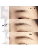 プティ アイビューティ 淀屋橋店(peTiT eyebeauty)/【タンニングアイブロウ】