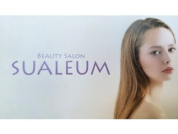シュアルム(SUALEUM)の写真/【女性専用♪】完全個室/マンツーマン/都度払いで通いやすいプライベートサロン◎