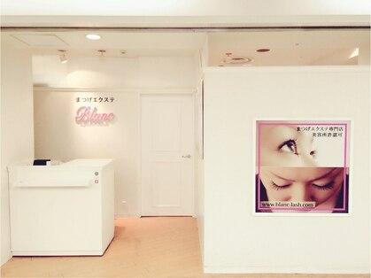 アイラッシュサロン ブラン 名古屋駅店(Eyelash Salon Blanc)の写真