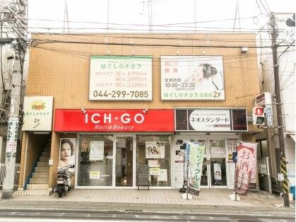 ほぐしのチカラ 生田店の写真