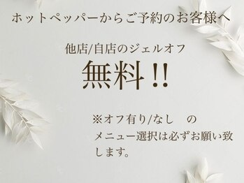 ネイルサロン キュア(Cure)(愛知県西尾市)