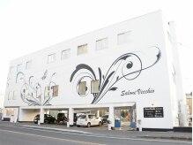 モアトゥインクル 東広島西条店(MORE twinkle)の雰囲気(この白い建物が目印。3Fに上がるとサロンがあります。)