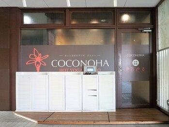 ココノハ(COCONOHA)(広島県広島市東区)