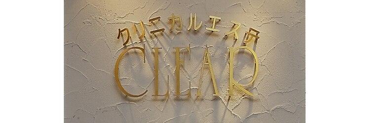クリニカルエステクリア 梅田店のサロンヘッダー