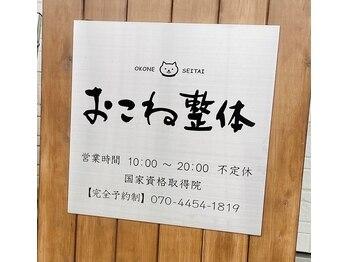 おこね整体(神奈川県横須賀市)
